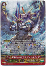 Zeroth Dragon of Zenith Peak, Ultima G-BT14/SR01 SCR
