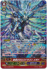 Zeroth Dragon of Distant Sea, Megiddo G-BT14/SR05 SCR