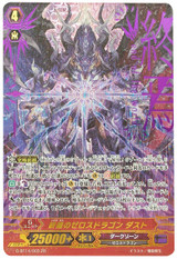 Zeroth Dragon of End of the World, Dust G-BT14/003 ZR