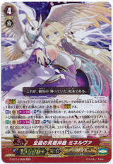 Ultimate Regalia of Almighty, Minerva G-BT14/009 RRR