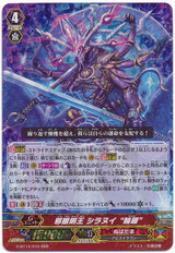 "Evil-eye Wisdom King, Shiranui ""Rinne"" G-BT14/010 RRR"