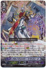 Chronojet Dragon Z G-BT14/014 RRR