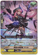 Salvation Revenger, Aril G-BT14/018 RR