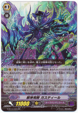 Evil God Bishop, Gastille G-BT14/024 RR