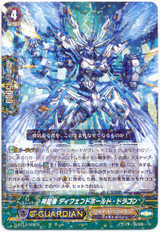 Holy Dragon, Defend Hold Dragon G-BT14/028 R