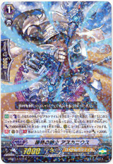Winning Knight, Ascanius G-BT14/031 R