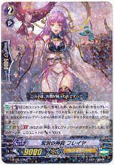 Regalia of Abundance, Freyja G-BT14/038 R