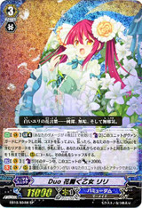 Duo Flower Girl, Lily SP EB10/S04W