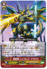 Golden Dragon, Ray Breath Dragon G-FTD01/001