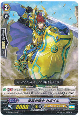 Knight of Evening Glow, Capoir G-FTD01/008