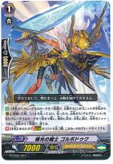 Dawning Knight, Gorboduc G-FTD01/011