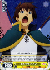 Decoy Kazuma KS/W55-006 R