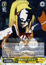 Power of the Mask Darkness KS/W55-011 R