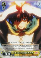 Strongest at Rock-Paper-Scissors Kazuma KS/W55-016 U