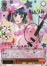 Admired Onee-chan Rimi Ushigome BD/W54-051SSP SSP