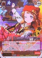 First Sound Kasumi Toyama BD/W54-052SSP SSP