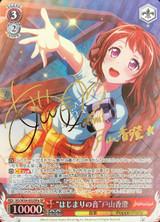 First Sound Kasumi Toyama BD/W54-052SPa SP