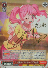 Decisive Idol Pose~ Aya Maruyama BD/W54-053SPa SP