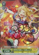 Smile for the World! Kokoro Tsurumaki BD/W54-006SPMa SPM