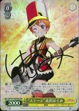 Stage Hagumi Kitazawa BD/W54-008SPMa SPM