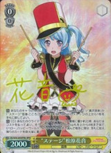 Stage Kanon Matsubara BD/W54-009SPMb SPM