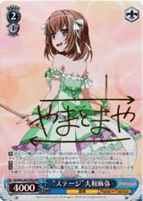 Stage Maya Yamato BD/W54-087SPMa SPM