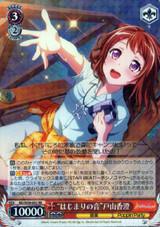 First Sound Kasumi Toyama BD/W54-052 RR