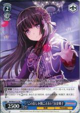 Only Able to Hear This Sound Rinko Shirokane BD/W54-T12 TD