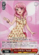The Pink One~ Aya Maruyama BD/W54-T29 TD