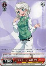 Bushido! Eve Wakamiya BD/W54-T36 TD