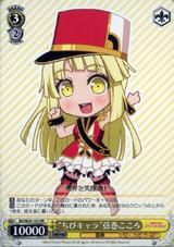 Chibi Character Kokoro Tsurumaki BD/W54-101 PR