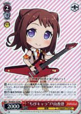 Chibi Character Kasumi Toyama BD/W54-103 PR