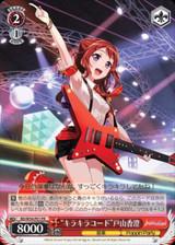 Shining Code Kasumi Toyama BD/W54-P01 PR