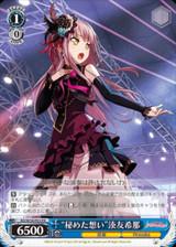Hidden Feelings Yukina Minato BD/W54-P03 PR