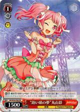 """""""Childhood Dream"""" Aya Maruyama BD/W54-P06 PR"""