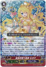 Splendid Fortune, Shizuku G-CB07/004 RRR