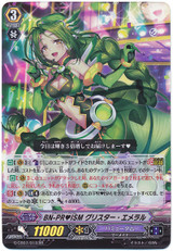 Brand-New-PR?ISM, Glitter Emeral G-CB07/013 RR