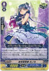 Little Pride, Honoka G-CB07/033 R