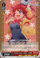 Mahiro, Cutesy Days HLL/WE28-12 U Foil