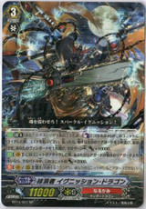 Eradicator, Ignition Dragon SP BT14/S07