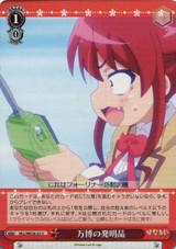 Mahiro's Inventions HLL/WE28-22 U Foil