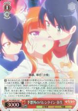 Yayoi, Unexpected Valentine HLL/WE28-19 C