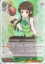 For You! Chiya GU/W57-017S SR