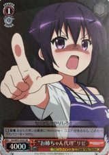 Acting Big Sister Rize GU/W57-035S SR
