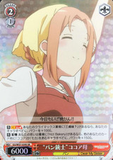 Bread Musketeer Cocoa's Mother GU/W57-039S SR