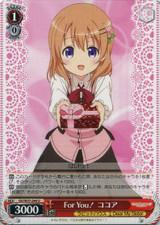 For You! Cocoa GU/W57-044 U