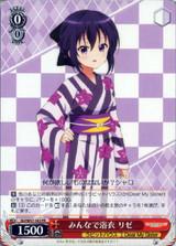 Rize, Everyone in Yukata GU/W57-103 PR