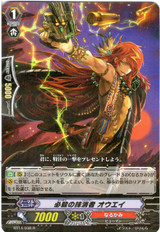 Certain Kill Eradicator, Ouei R BT14/038