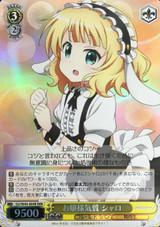 Syaro, Ladylike Aura GU/W44-004 RRR
