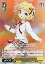 Syaro, Humble Girl GU/W44-003 SR